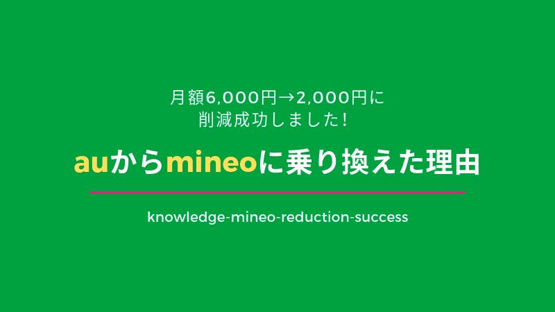 auからmineoに乗り換えた理由|月額6,000円→2,000円に削減成功しました!