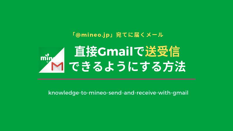 「@mineo.jp」宛てに届くメールを直接Gmailで送受信できるようにする方法