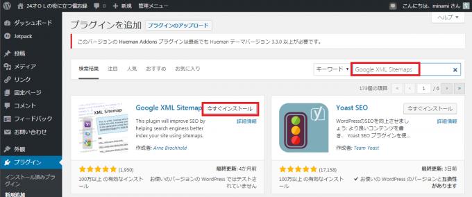 サイトマップ自動作成プラグイン google xml sitemaps の使い方