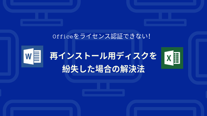 Officeをライセンス認証できない!再インストール用ディスクを紛失した場合の解決法