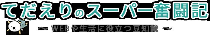てだえりのスーパー奮闘記|WEBや生活に役立つ豆知識