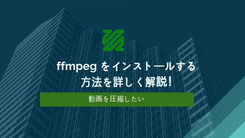 ffmpegをインストールする方法を詳しく解説【動画を圧縮したい】
