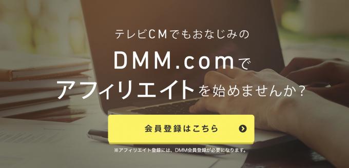 DMMアフィリエイトの公式サイトを見る