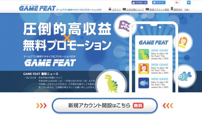 GAME FEATの公式サイトを見る