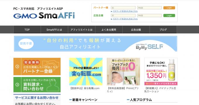 GMO SmaAffiの公式サイトを見る