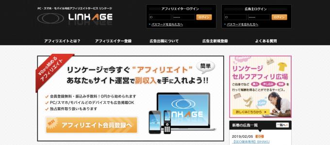 LINKAGEの公式サイトを見る