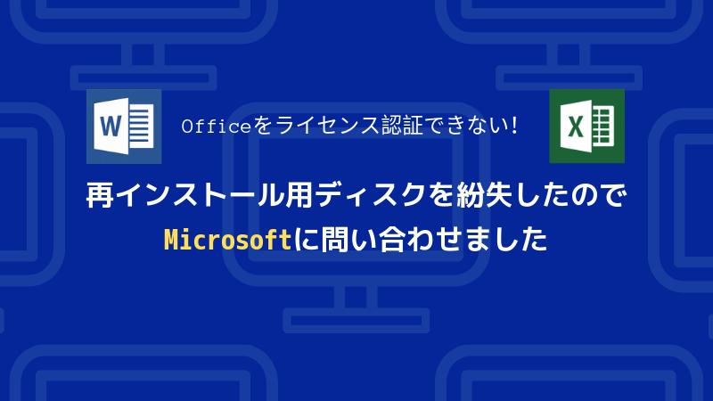 Officeをライセンス認証できない!再インストール用ディスクを紛失したのでMicrosoftに問い合わせました