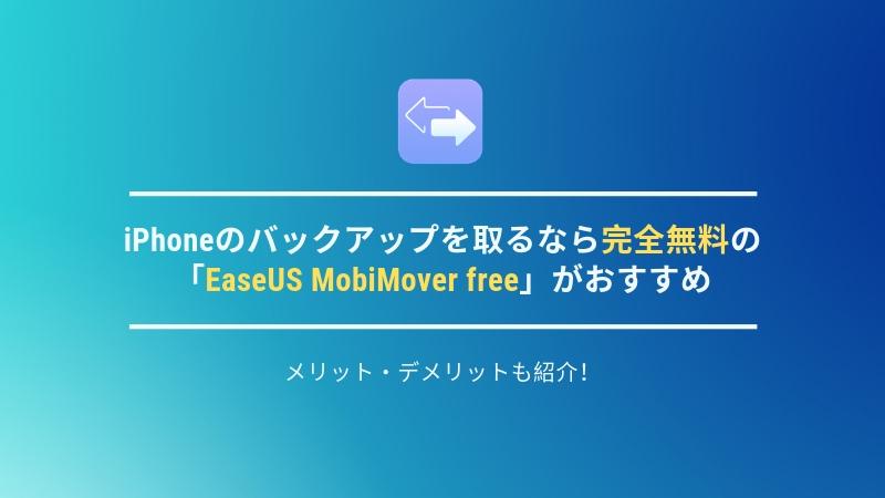 【レビュー】iPhoneのバックアップを取るなら完全無料の「EaseUS MobiMover free」がおすすめ|メリット・デメリットも紹介