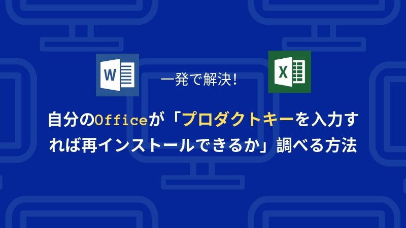 自分のOfficeが「プロダクトキーを入力すれば再インストールできるか」調べる方法
