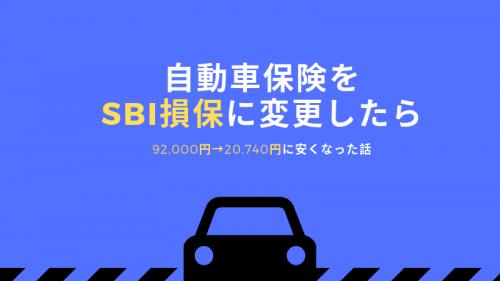 【体験】自動車保険をSBI損保に変更したら92,000円→20,740円に安くなった話