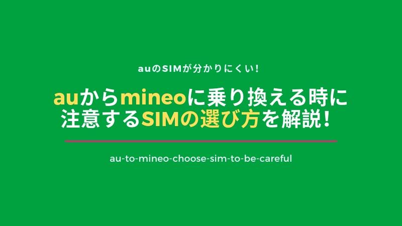 auのSIMが分かりにくい!auからmineoに乗り換える時に注意するSIMの選び方を解説!