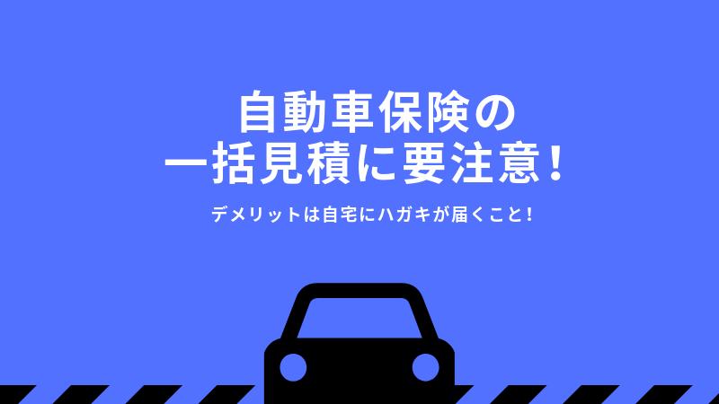 自動車保険の一括見積に要注意!デメリットは自宅にハガキが届くこと!