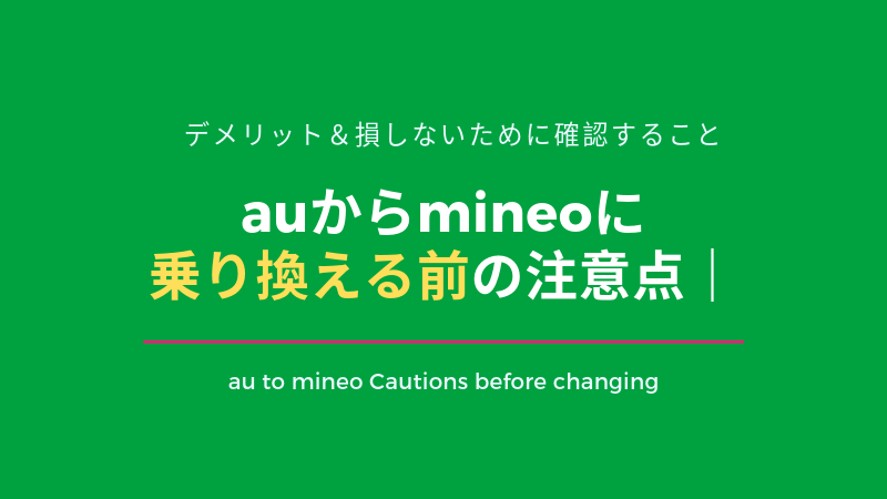 auからmineo(マイネオ)に乗り換える前の注意点|デメリット&損しないために確認すること