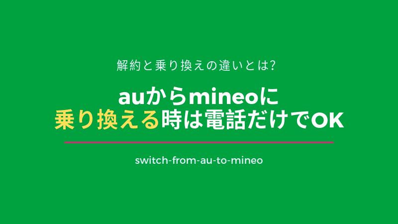 auからmineoに乗り換える時は電話だけでOK|解約と乗り換えの違いとは?