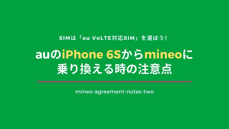auのiPhone 6Sからmineoに乗り換える時の注意点|SIMは「au VoLTE対応SIM」を選ぼう!