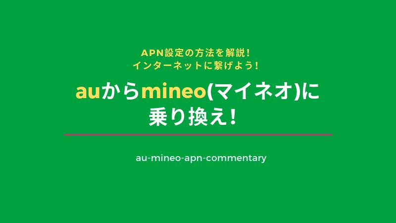 auからmineo(マイネオ)に乗り換え!APN設定の方法を解説!インターネットに繋げよう!
