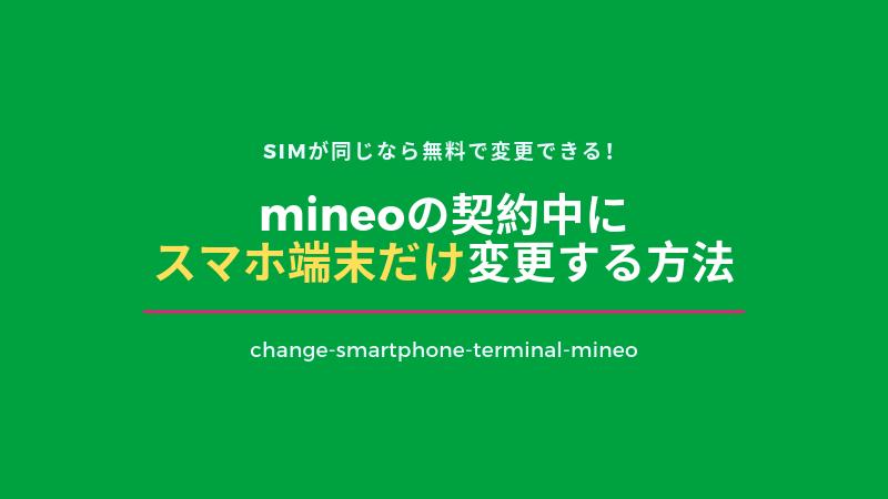 mineoの契約中にスマホ端末だけ変更する方法|SIMが同じなら無料で変更できる!