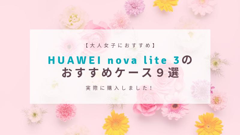 実際に購入しました!HUAWEI nova lite 3のおすすめケース9選【大人女子におすすめ】