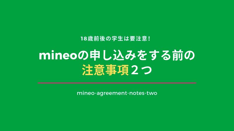 mineo(マイネオ)の申し込みをする前の注意事項2つ|18歳前後の学生は要注意!