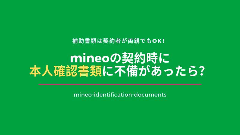 mineo(マイネオ)の契約時に本人確認書類に不備があったら?補助書類は契約者が両親でもOK!