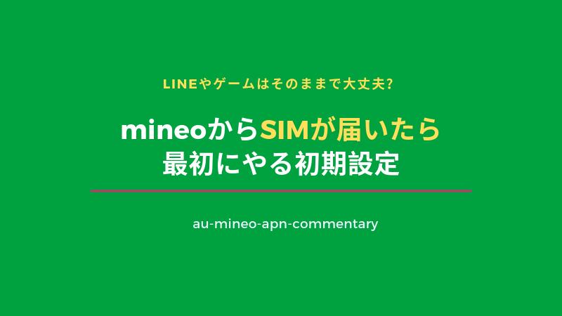 mineo(マイネオ)からSIMが届いたら最初にやる初期設定|LINEやゲームはそのままで大丈夫?