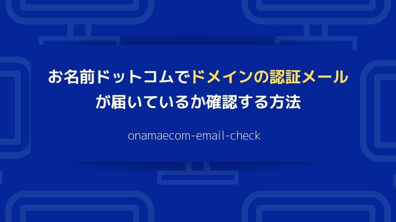 お名前ドットコムでドメインの認証メールが届いているか確認する方法