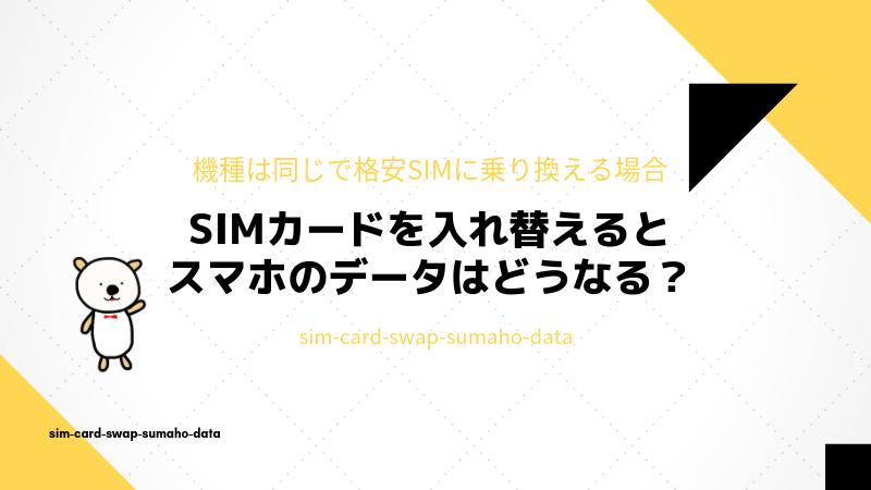 SIMカードを入れ替えるとスマホのデータはどうなる?機種は同じで格安SIMに乗り換える場合