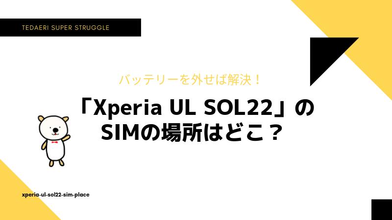 「Xperia UL SOL22」のSIMの場所はどこ?バッテリーを外せば解決!