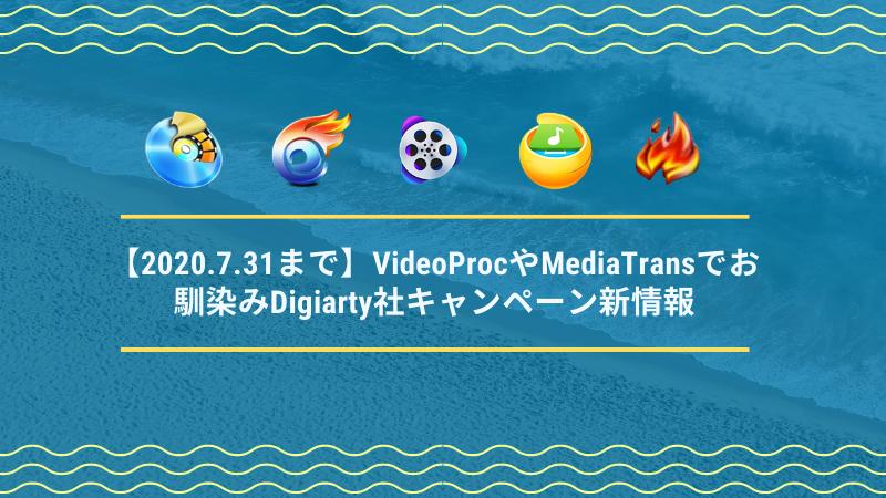 【2020.7.31まで】VideoProcやMediaTransでお馴染みDigiarty社キャンペーン新情報|Amazonギフトが貰える!